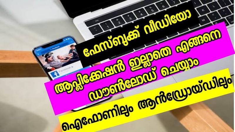 Facebook Video Downloader Online