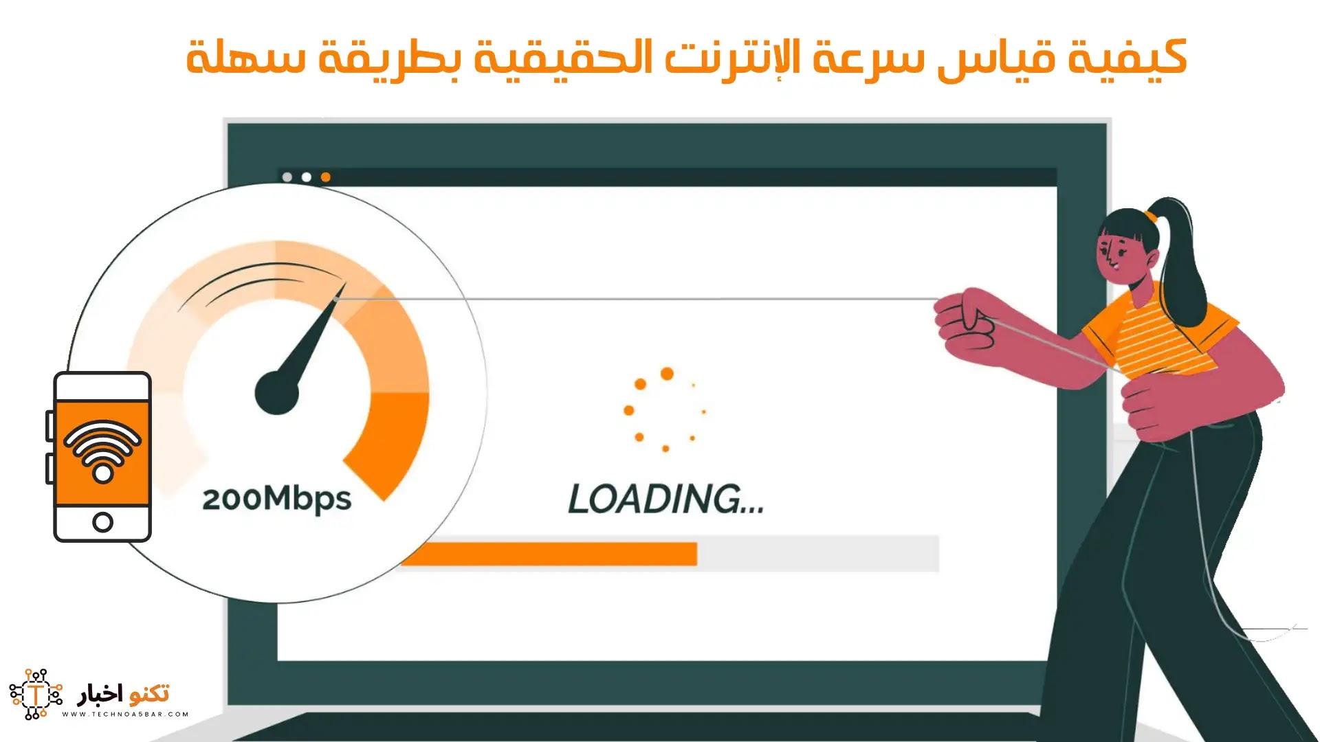 كيفية قياس سرعة الإنترنت الحقيقية بطريقة سهلة