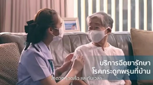 VAJIRA HOSPITAL PARTNERS AMGEN THAILAND TO INTRODUCE TWO HOME-BASED INITIATIVES TO SUPPORT PATIENTS WITH OSTEOPOROSIS