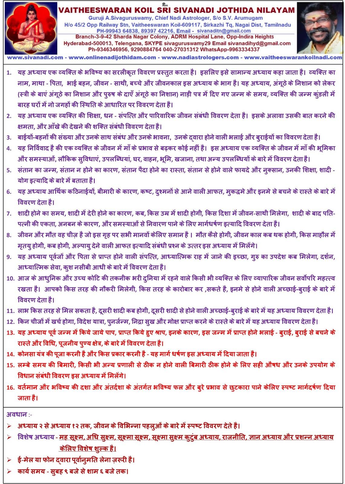 nadi astrology online in hindi