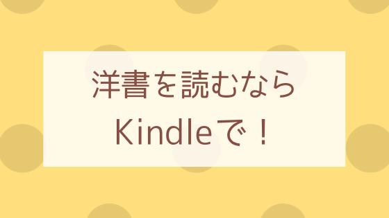 洋書を読むならKindleで!_Kindleで洋書を読む5つのメリット。Kindleは最強の英語学習ツールだ!