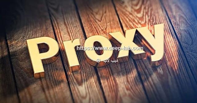 ما هي الاختلافات بين Proxy و VPN؟