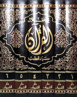 كتاب في ظلال القرآن المجلد الأول