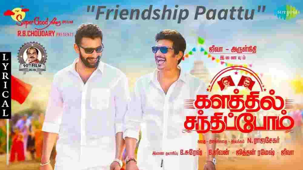 Friendship Paattu Lyrics - Kalathil Santhippom