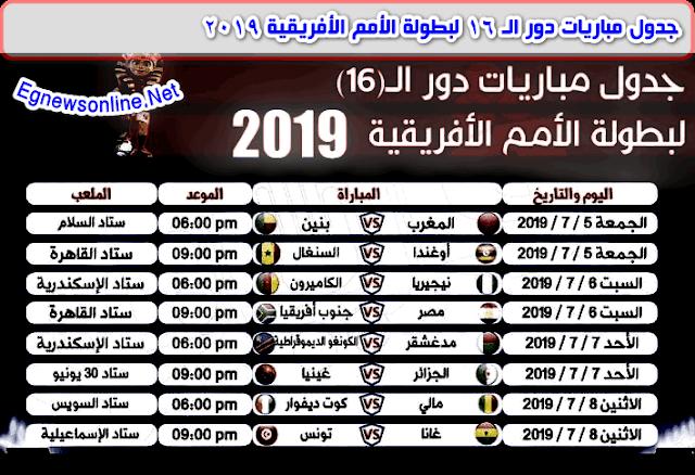 جدول مواعيد مباريات دور الـ (16) لبطولة الأمم الأفريقية 2019