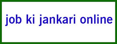 online job in hindi जॉब तलाश कैसे करे?