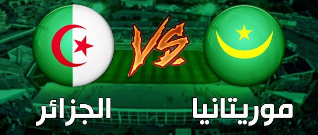 مشاهدة مباراة الجزائر ضد موريتانيا 3 - 6 -2021 بث مباشر في مباراة ودية