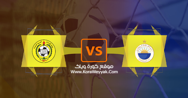 موعد مباراة الشارقة وإتحاد كلباء بث مباشر بتاريخ 22-02-2020 كأس رئيس الدولة الإماراتي