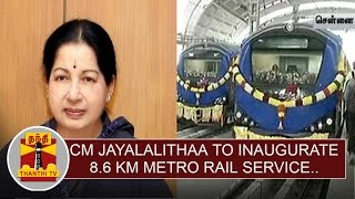 CM Jayalalithaa to Inaugurate 8.6 km Metro Rail Service From Airport to Little Mount | Thanthi Tv
