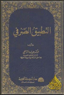 التطبيق الصرفى - عبده الراجحي (دار النهضة العربية) , pdf