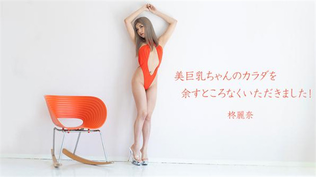 HEYZO 2489 I got all the body of beautiful big tits! – Reina Hiiragi