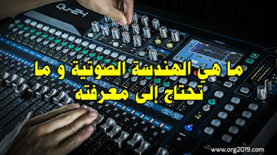 ما هي الهندسة الصوتية و ما تحتاج إلى معرفته