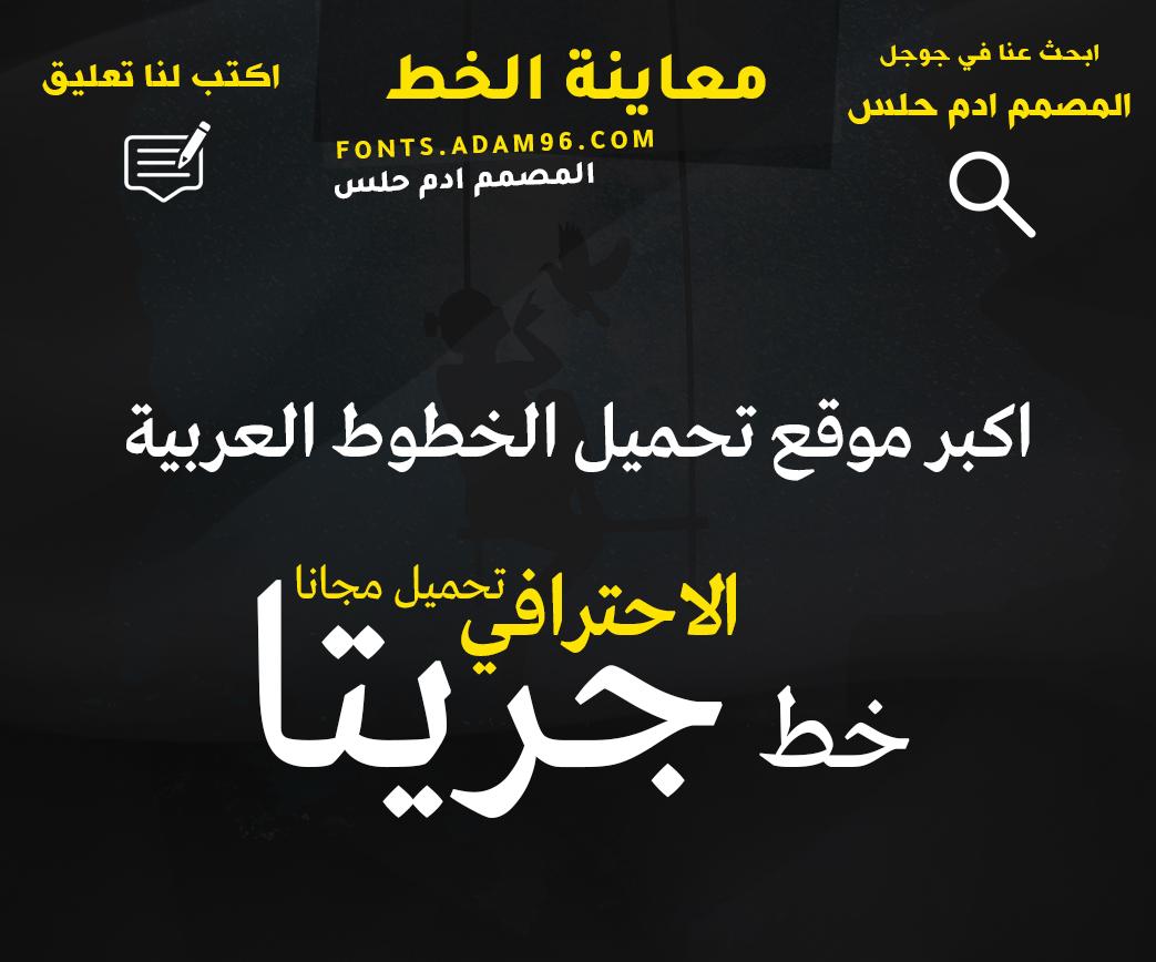تحميل خط جريتا العربي من اروع خطوط الاعلانات والطباعة Font Greta Arabic
