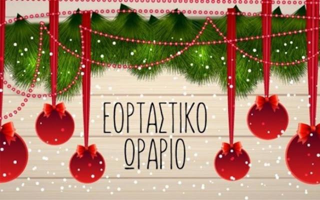 Το εορταστικό ωράριο των καταστημάτων σε Άργος και Ναύπλιο