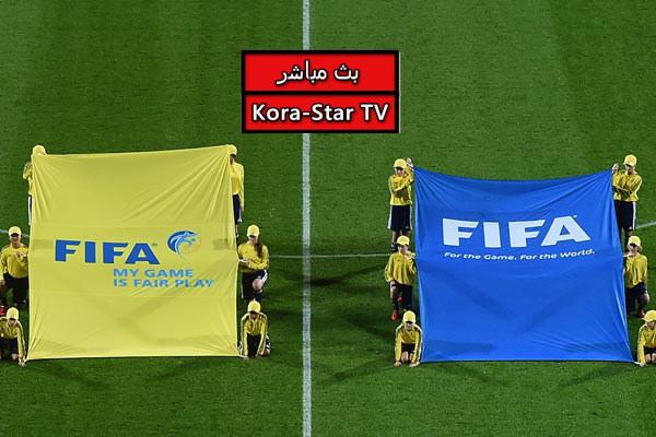 مباريات اسبوع الفيفا بث مباشر