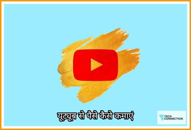 यूट्यूब से पैसे कैसे कमाएं। यूट्यूब की जानकारी हिंदी में। techconnection