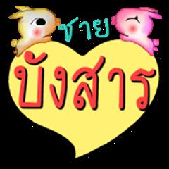 My name is Bang Sarn (Ver. OHO)(Male).