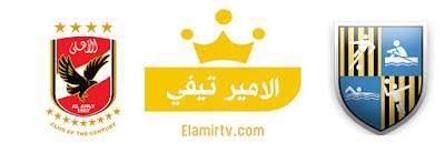 مشاهدة مباراة المقاولون العرب والأهلي بث مباشر بتاريخ 08-07-2021 الدوري المصري
