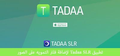 تطبيق Tadaa SLR لإضافة فلتر التمويه على الصور