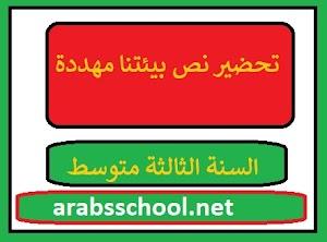 تحضير نص بيئتنا مهددة في اللغة العربية للسنة الثالثة متوسط الجيل الثاني