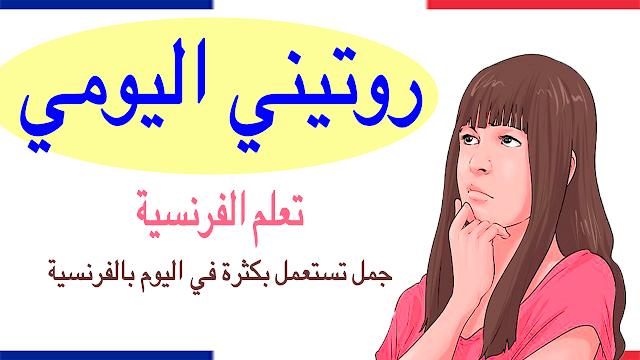 150 جملة تستعمل كثيرا في روتيني اليومي باللغة الفرنسية للحفظ بسهولة للمبتدئين مع الترجمة والنطق