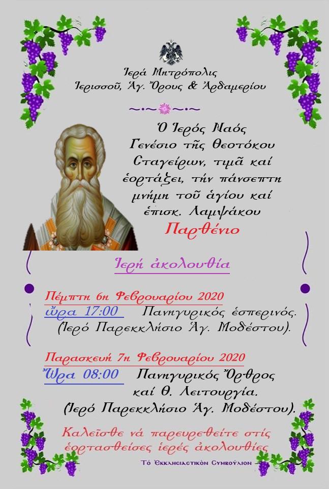 Πανηγυρίζει ὁ Ἱερός Ναός Γενέσιο τῆς Θεοτόκου Στάγειρα