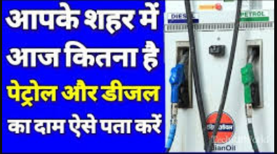 Check Daily Diseal -Petrol price in your city