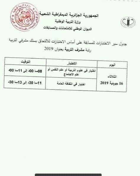 جدول سير اختبارات مسابقة مشرف التربية 2019