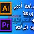 تفعيل وتحميل كل برامج ادوبي (  Adobe PhotoShop - Adobe Illustrator - Adobe premiere pro ) بدون برامج