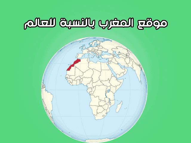 موقع المغرب بالنسبة للعالم