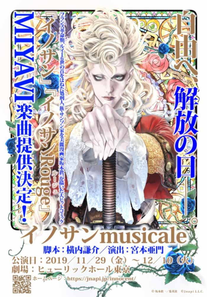 Miyavi - Innocent musicale