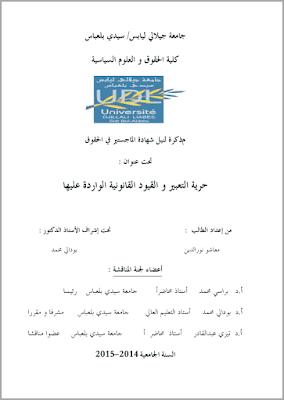 مذكرة ماجستير: حرية التعبير والقيود القانونية الواردة عليها PDF
