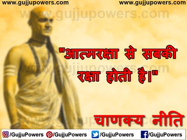 chanakya quotes in hindi images