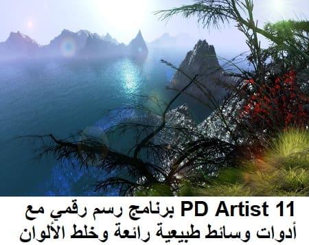11 PD Artist برنامج رسم رقمي مع أدوات وسائط طبيعية رائعة وخلط الألوان