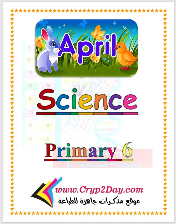 مراجعة ساينس science شهر ابريل اختيار من متعدد بالإجابات الصف السادس الإبتدائى لغات الترم الثانى 2021