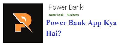 Power Bank App Kya Hai?