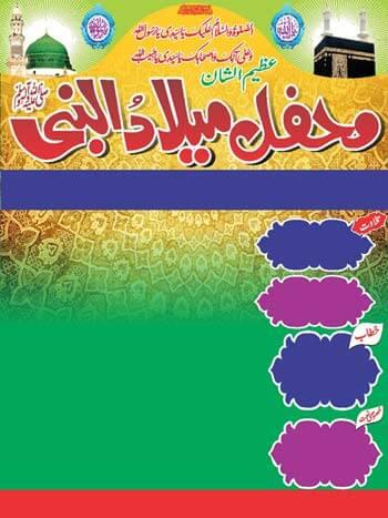 Mehfil-e-Milad Mustafa Flex Design CorelDraw Design Cdr file Download