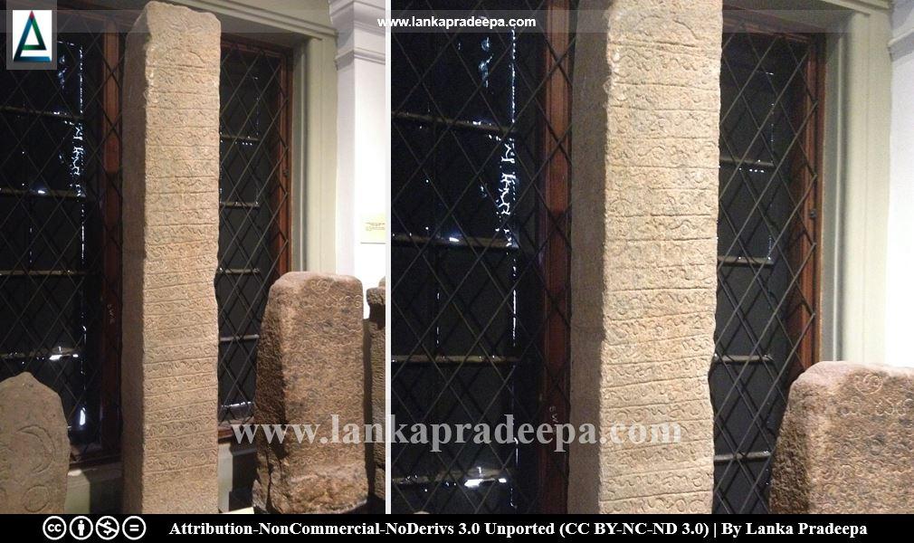 Ihala Puliyankulama Pillar Inscription of Parakramabahu I