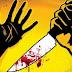 मोतिहारी -कल्याणपुर में पूर्व प्रमुख के पति की चाकू से गोदकर हत्या