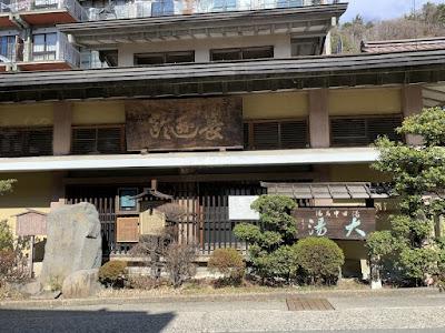 湯田中温泉の大湯