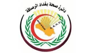 إعلان مهم من دائرة صحة بغداد حول موعد إعلان أسماء المرشحين للتعيين؟، دائرة صحة بغداد الرصافة