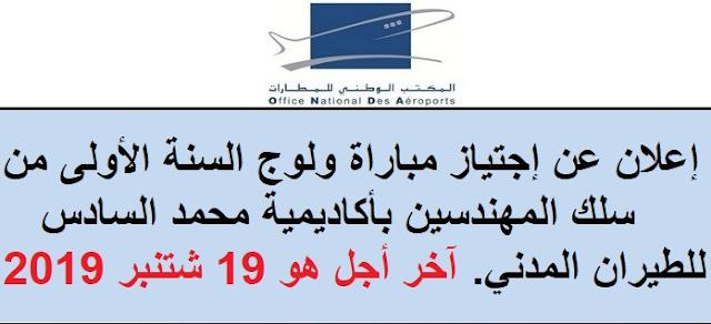 المكتب الوطني للمطارات: إعلان عن إجتياز مباراة ولوج السنة الأولى من سلك المهندسين بأكاديمية محمد السادس للطيران المدني. آخر أجل هو 19 شتنبر 2019