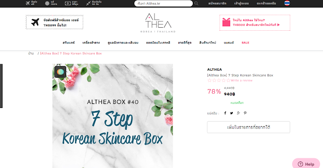 ALTHEA KOREA BOX : 7 STEP KOREAN SKINCARE BOX