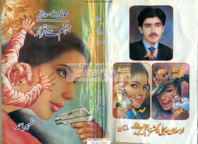 Jahanum Se Farar Imran Series By Zaheer Ahmed | Urdu Novels Point