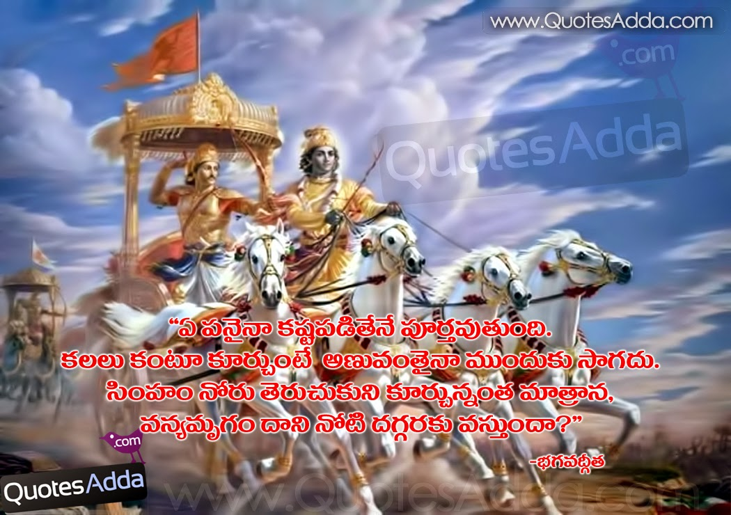 Bhagavad Gita Quotes In English On Quotestopics