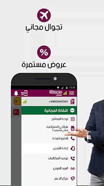 تطبيق نوميرو Numero eSIM للأندرويد 2019 - Screenshot (2)