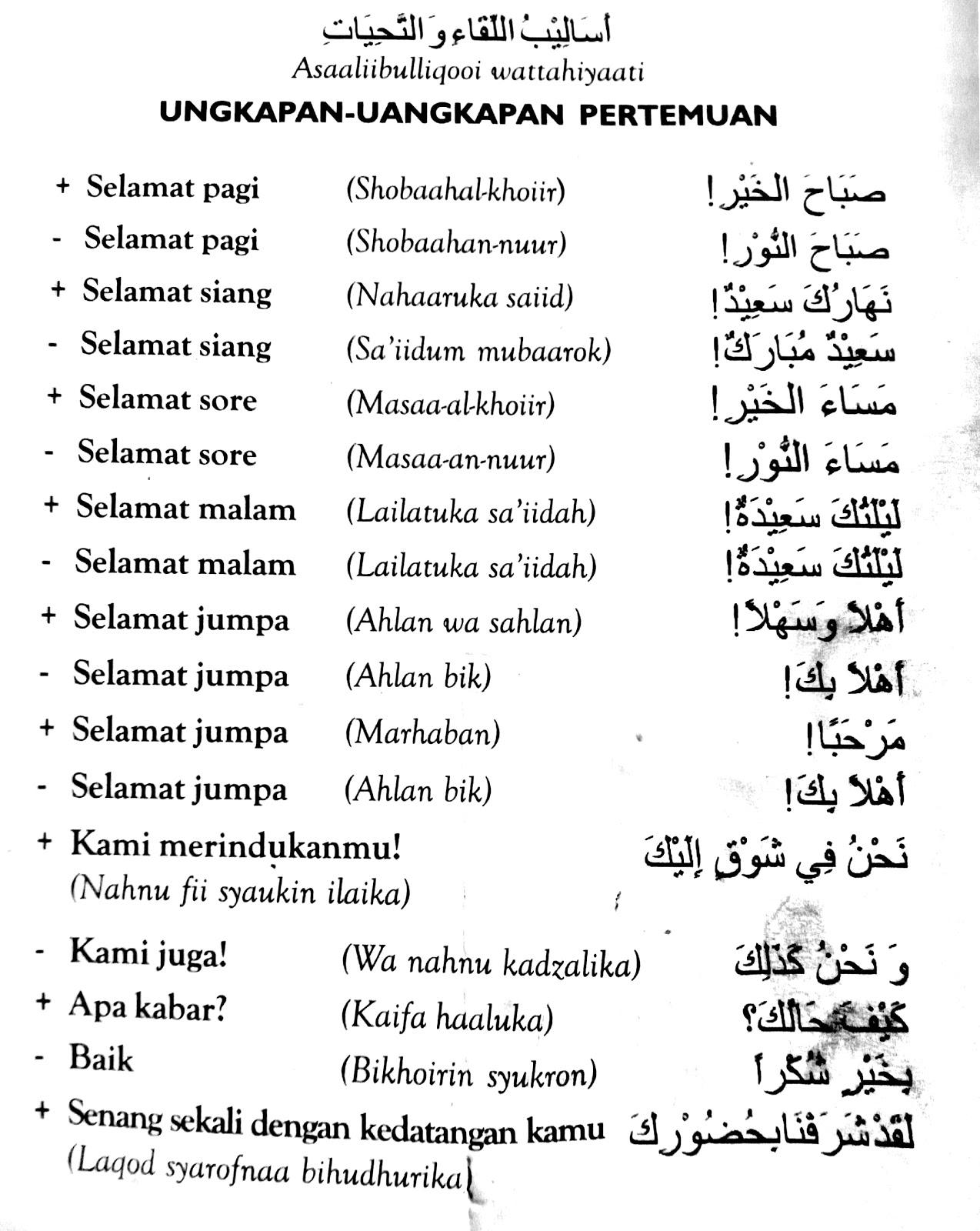 Bahasa Arab Selamat Malam : bahasa, selamat, malam, Selamat, Malam, Arabic