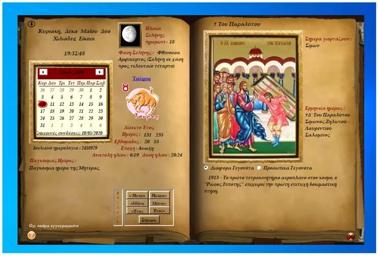 Anirok : Ελληνικό ημερολόγιο για τα windows