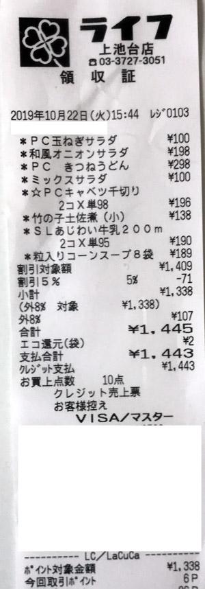 ライフ 上池台店 2019/10/22 のレシート