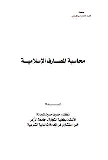 تحميل كتاب محاسبة المصارف الاسلامية pdf حسين حسين شحاتة، مجلتك الإقتصادية
